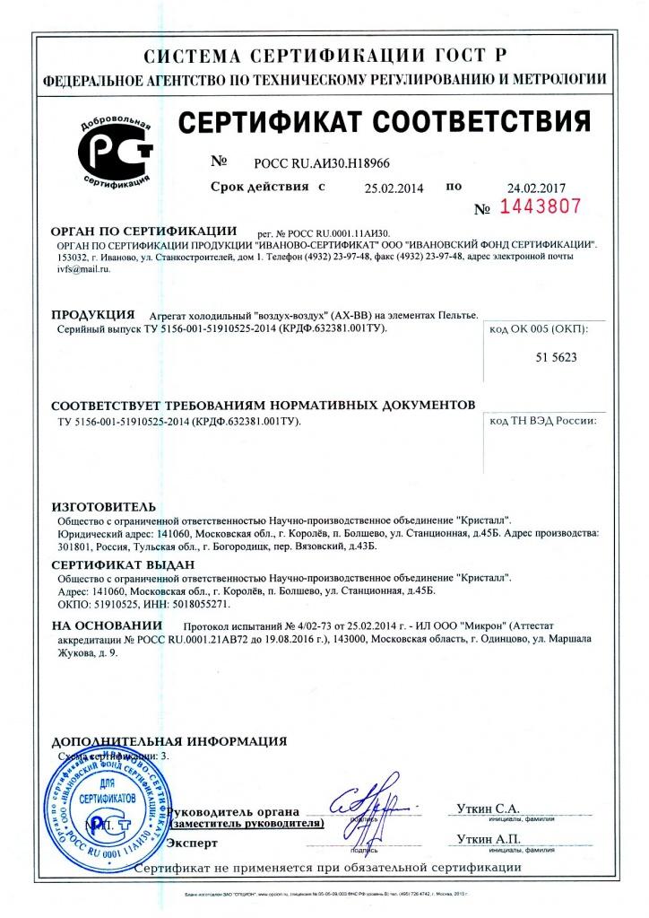 Сертификат_соответствия_на_агрегаты.jpg